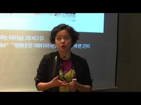 The relationship between social problems and data analysis | Se-hee(세희) Min(민) | TEDxInhaU
