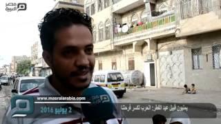 بالفيديو| يمنيون قبيل عيد الفطر: الحرب تكسر فرحتنا