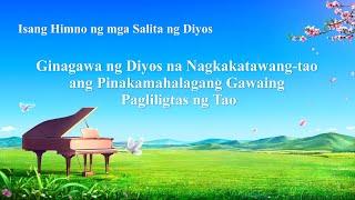 Ginagawa ng Diyos na Nagkakatawang-tao ang Pinakamahalagang Gawaing Pagliligtas ng Tao