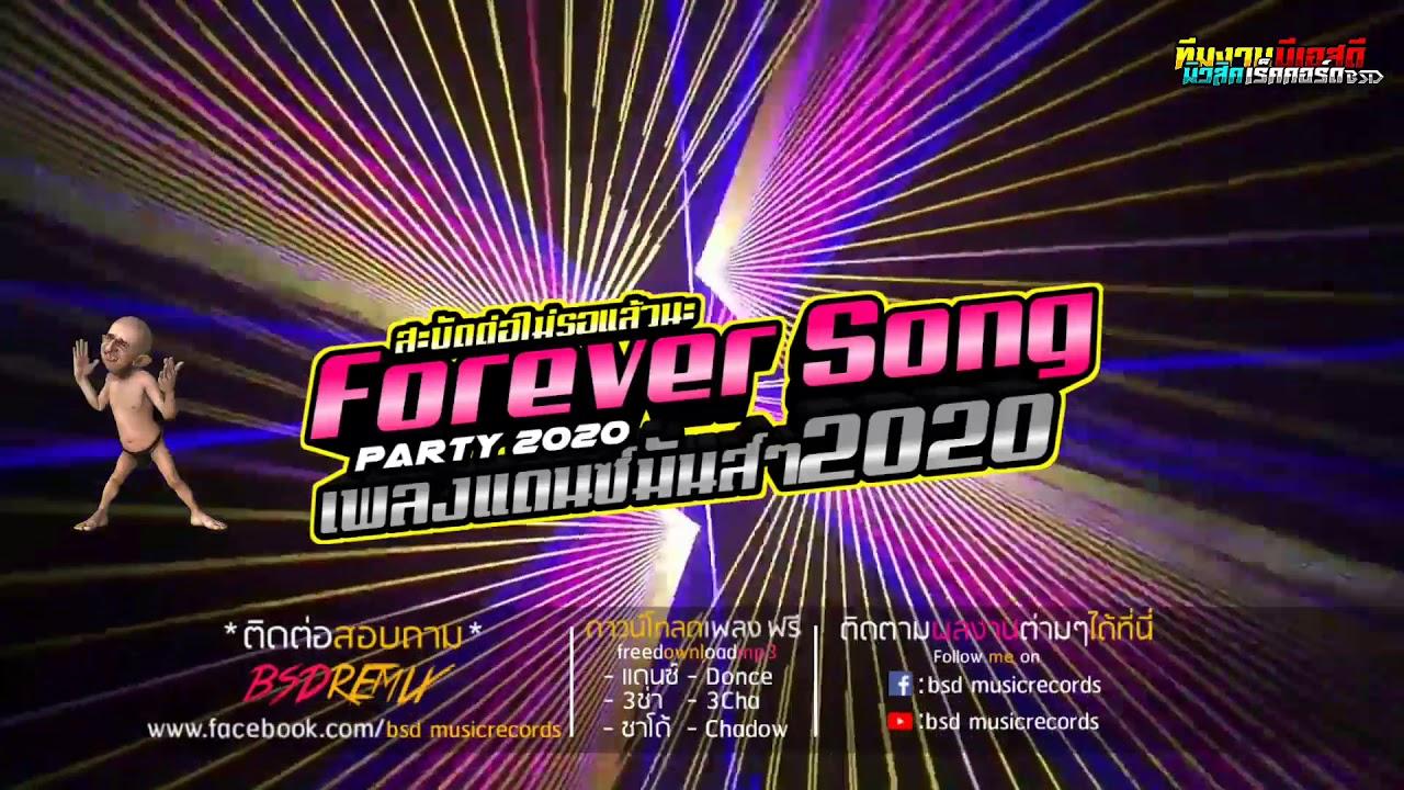 เพลงแดนซ์มันส์ๆ2020 - Forever Song Party 2020 | สะบัดต่อไม่รอแล้วนะ 2 | By : BSD REMiX
