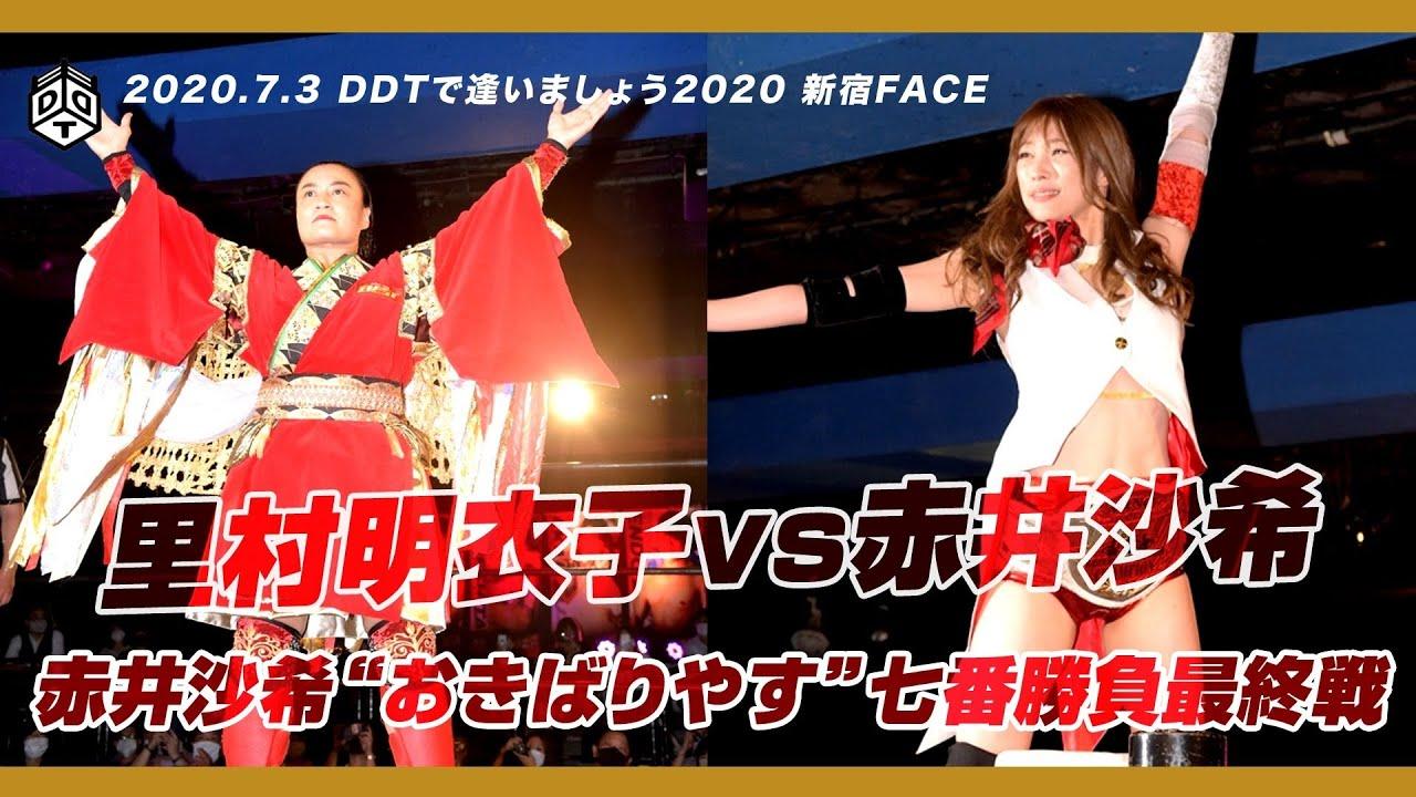 """里村vs赤井 """"おきばりやす""""七番勝負最終戦/2020.7.3 新宿大会"""
