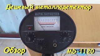 Дешевый металлодетектор Maginon MD 1120 обзор.