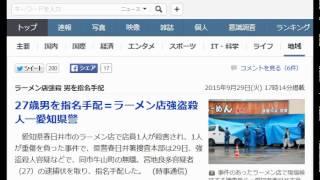 27歳男を指名手配=ラーメン店強盗殺人―愛知県警