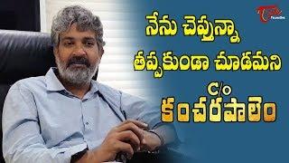 Director SS Rajamouli About C/O Kancharapalem Movie | TeluguOne