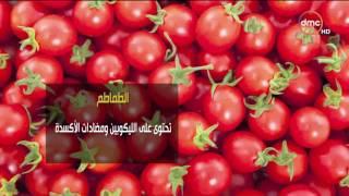 السفيرة عزيزة - 5 أطعمة تقلل من الإصابة بالسرطان