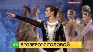 «Лебединое озеро» ставит балетный рекорд в Петербурге - Театр балета им. Якобсона(, 2017-07-26T08:10:36.000Z)