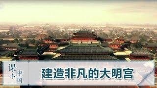 [跟着书本去旅行] 建造非凡的大明宫 | 课本中国