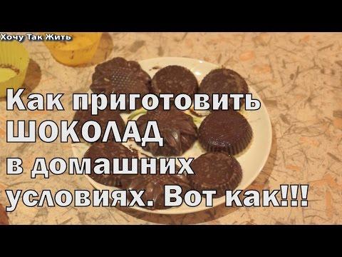Как сделать свой шоколад в домашних условиях