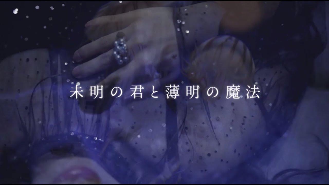 やなぎなぎ/未明の君と薄明の魔法(MV short ver.) - YouTube