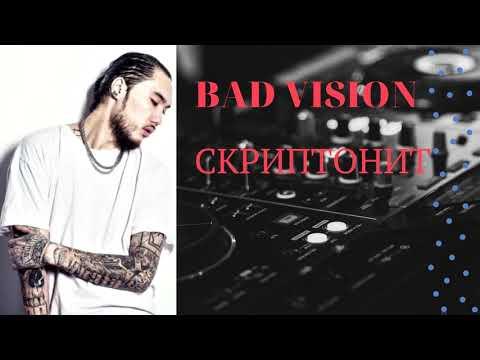 Скриптонит -  Bad Vision
