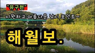[공주]_ 유구천 해월보 / 시원하고 아름다운 낚시 포인트 / 충남 공주시 사곡면 해월리 473-9
