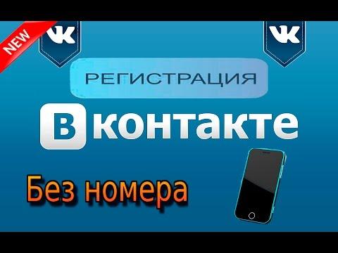 Регистрация страницы вконтакте без номера телефона 2016