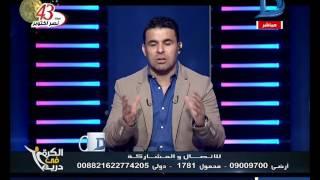 الكرة فى دريم| الشيخ طه اسماعيل يكشف خطة عمل لجنة الكرة بالنادى الأهلى