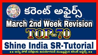 Download March 2nd Week Current Affairs Mock Test TOP-70 || March 2019 Current Affairs in Telugu. Mp3 and Videos