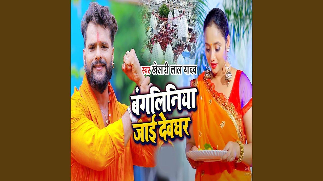 Bagaliniya Jai Devghar