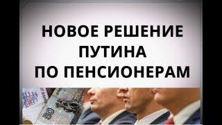 Новое решение Путина по пенсионерам