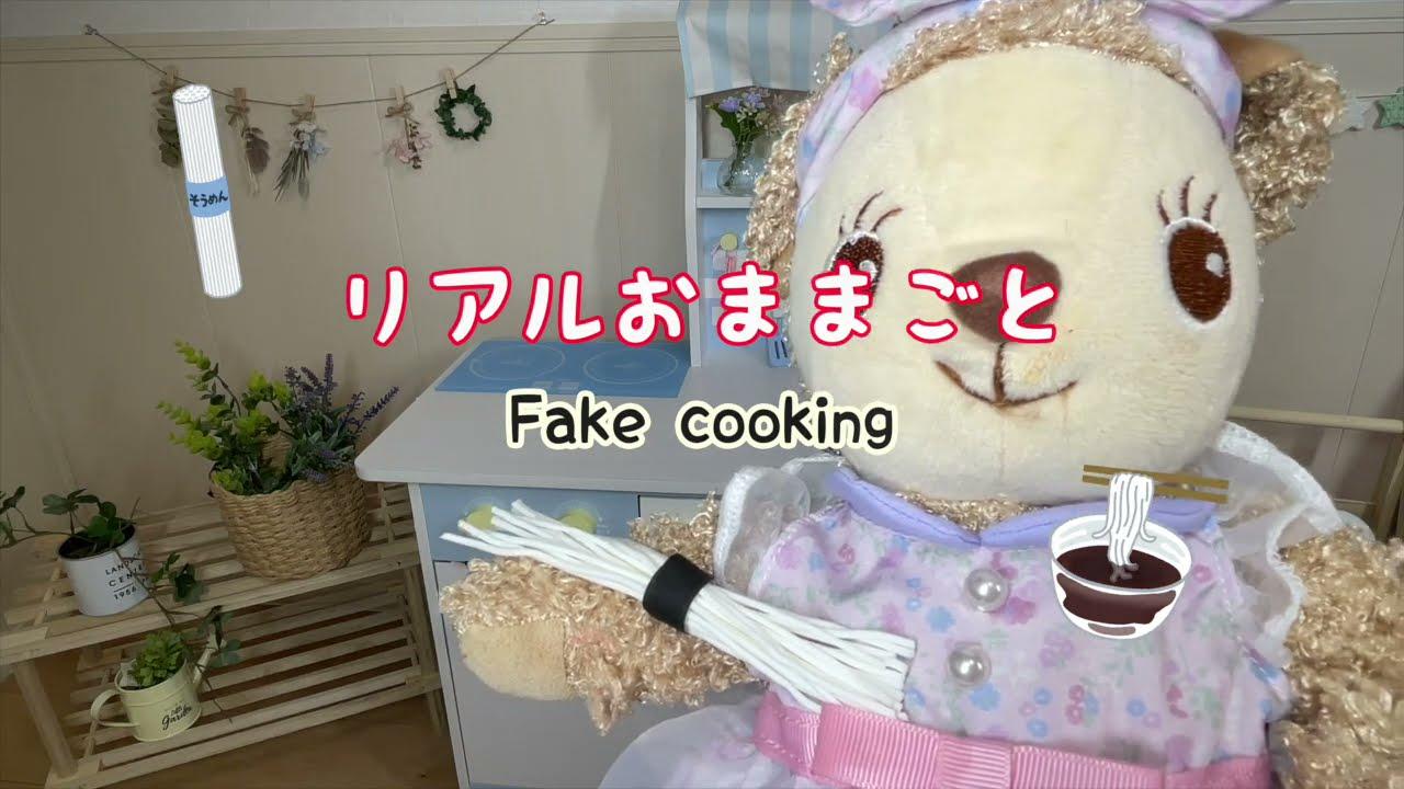 リアルおままごと つるつるそうめん fake cooking