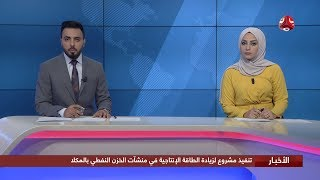 اخر الاخبار | 12 - 11 - 2019 | تقديم مروه السوادي وهشام جابر | يمن شباب
