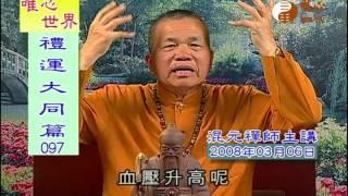 【禮運大同篇097】| WXTV唯心電視台