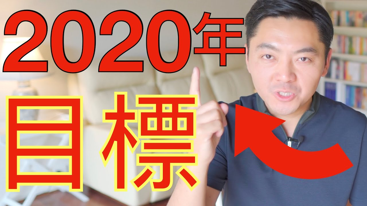 2020目標 卡內基揭秘目標的力量(激勵影片 Motivation ) - YouTube
