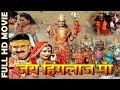 Download जय हिंगलाज माँ - Full Movie HD | राजस्थानी फिल्म | Aajad Khatri, Rakesh, Hriday, Priyanka, Riya MP3 song and Music Video