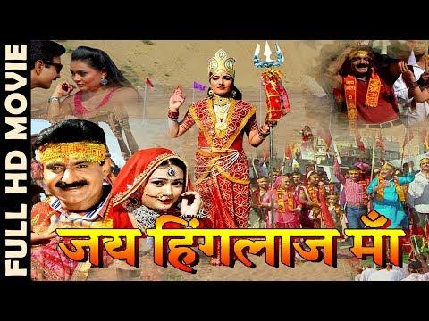 जय हिंगलाज माँ - Full Movie HD | राजस्थानी फिल्म | Aajad Khatri, Rakesh, Hriday, Priyanka, Riya