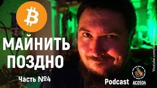 Майнить ПОЗДНО часть 4 - Bitcoin vs видеокарты AC№0504 (майнинг фермы)