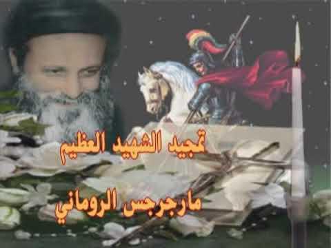 تمجيد الشهيد مارجرجس والقمص بيشوى كامل