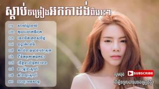 ស្តាប់ចម្រៀងអកកាដង់ពិរោះៗ - Khmer Song Non Stop Collection - Dom Nerb