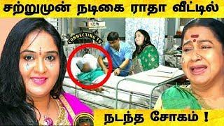 பரபரப்பு நடிகை ராதா வீட்டில் நடந்த சோகம் ஆறுதல் கூறிய திரையுலகினார் ஏன் ? Tamil Actress Radha