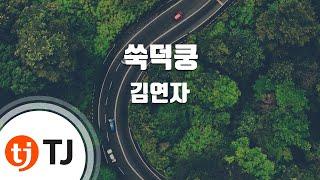 Gambar cover [TJ노래방] 쑥덕쿵 - 김연자(Kim, Yeun-Ja) / TJ Karaoke