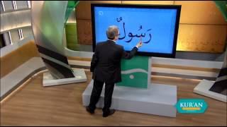 Kur'an Öğreniyorum 2. Sezon 11.Bölüm | Damme Harekenin (Ötre) Tenvini 2017 Video