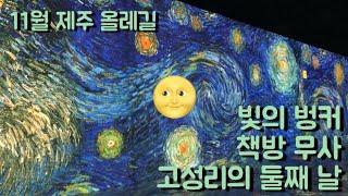 [11월 제주 올레길 완주 5일날] 2코스 중간, 3코…