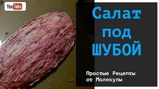 Салат под шубой пошаговый рецепт. Салат лисья шуба