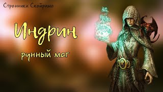 #4. Рунный маг Индрин | Skyrim | Странники Скайрима