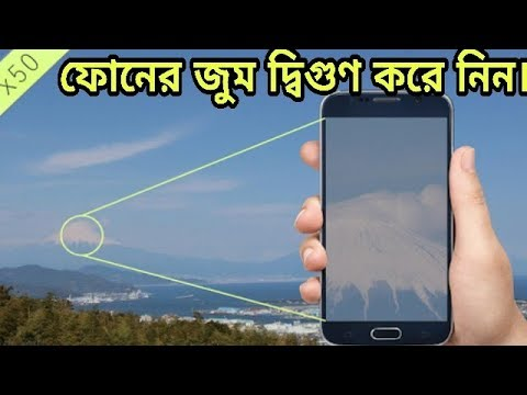 Make Double Your Camera Zoom | Mega Zoom Camera | Bangla