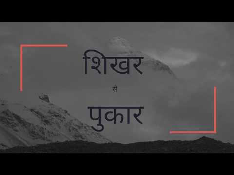 Shikar Se Pukaar (शिखर से पुकार) : Film On Everest Climb By IAS Ravindra Kumar For Jalshakti Abhiyan