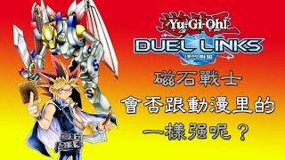 遊戲王Duel Links - 磁石戰士到底有沒有像動漫里一樣強呢?
