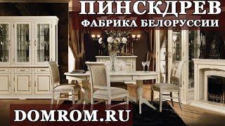 Белорусская мебель Пинскдрев(, 2014-12-08T08:20:27.000Z)