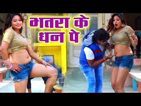 2019 का सबसे हिट गाना - Bhatara Ke Dhan Pe - Amit Lal Yadav - Bhojpuri Hit Songs 2019