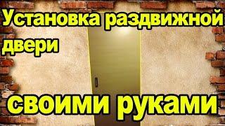Установка раздвижной двери(, 2014-12-25T19:42:39.000Z)