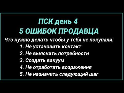 ПСК день 4 (23.12.19)