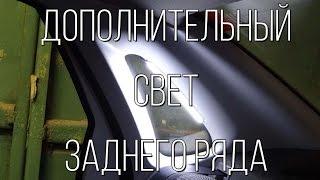 Lada Granta - дополнительный свет заднего ряда за копейки.(Светодиодные платы: https://goo.gl/C7wZHJ Видео про плафон водителя: https://goo.gl/JFjuk6 Моя группа ВКонтакте: http://vk.com/club54215650..., 2016-10-02T17:14:02.000Z)