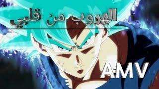 الهروب من قلبي 🎵 اغنية حماسية مترجمة 🎵 | Runnin AMV 🎵 | غوكو 😻 | Dragon Ball Super AMV