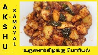 உருளைக்கிழங்கு பொரியல் - தமிழ் / Potato Fry/Roast - Tamil