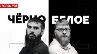 НОВИНКА! ЧерноБелое - видео-блог про жизнь!