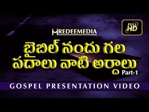 Words and its meaning from Bible | along with scriptures | Telugu |