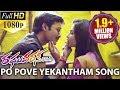Raghuvaran B.tech Songs - Po Pove Yekantham - Dhanush, Amala Paul Mp3