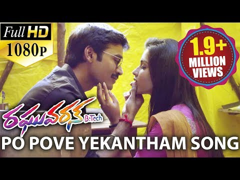 po pove yekantham mp3 song