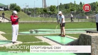 Соревнования по мини-гольфу (24.04.2015)